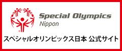 スペシャルオリンピックス日本 公式サイト