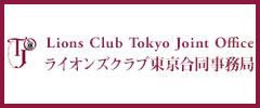 ライオンズクラブ東京合同事務局