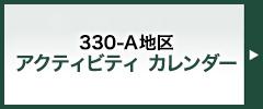 330-A地区 アクティビティカレンダー