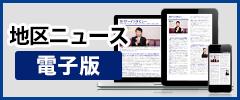 地区ニュース電子版