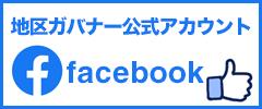 facebook地区ガバナー公式アカウント