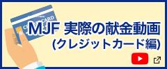 MJF 実際の献金動画(クレジットカード編)