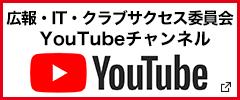 広報・IT・クラブサクセス委員会YOUTUBEチャネル