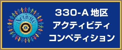 330-A地区アクティビティコンペティション