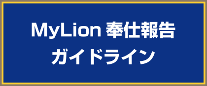 MyLion奉仕報告ガイドライン