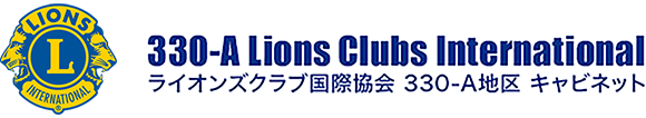 330-A地区キャビネット ライオンズクラブ国際協会