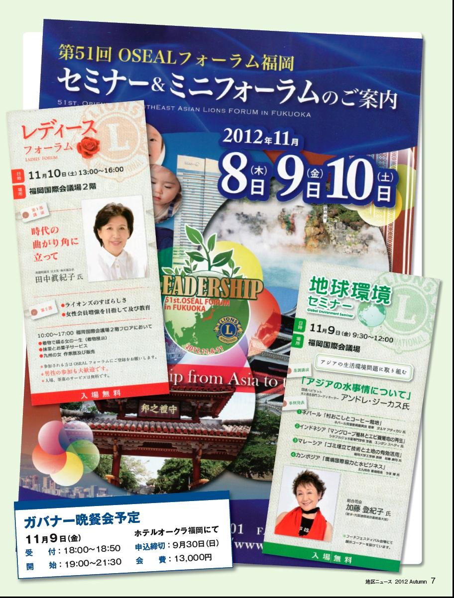 oseal_fukuoka_seminar