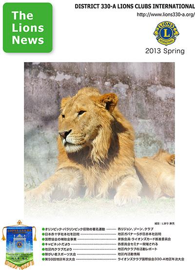 lionsnews-150dpi-2