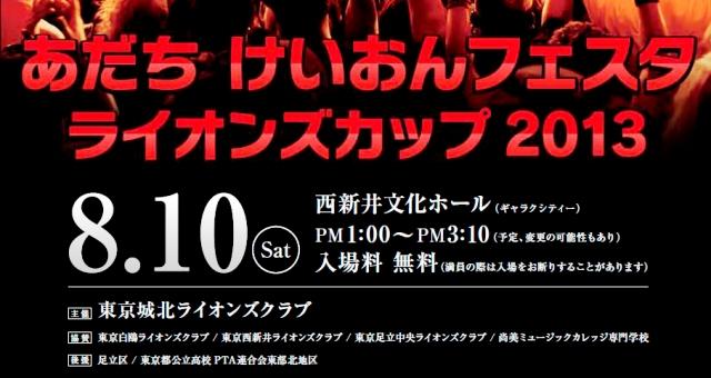 あだちけいおんフェスタ ライオンズカップ2013 2013.08.10