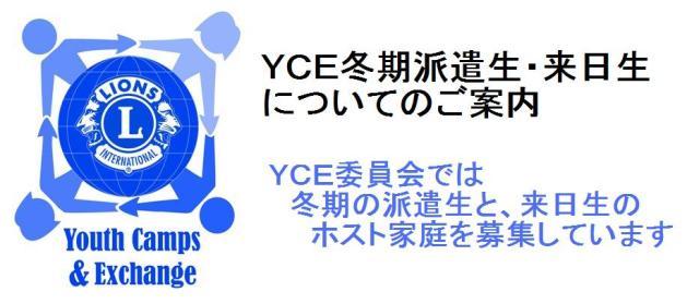 YCE_logo