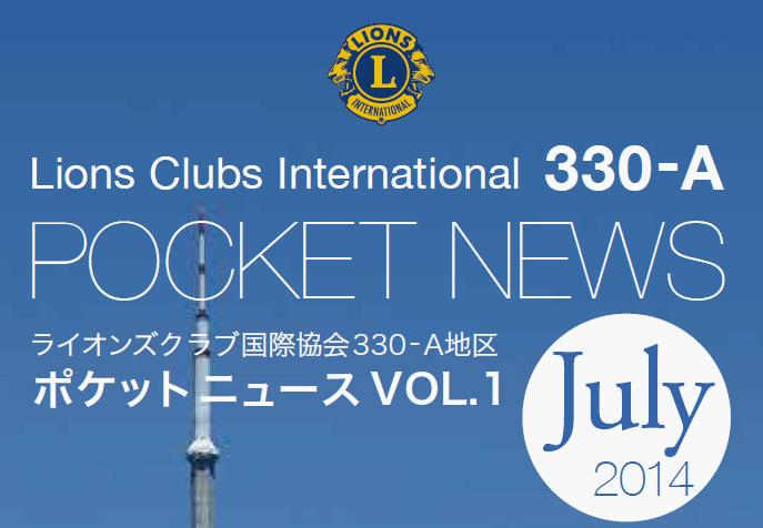 pocket_news_vol1_july_2014