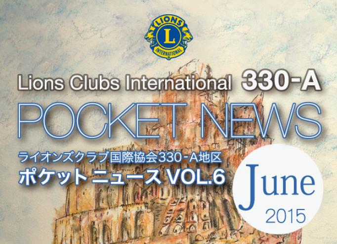 ポケットニュースVOL6 June 2015