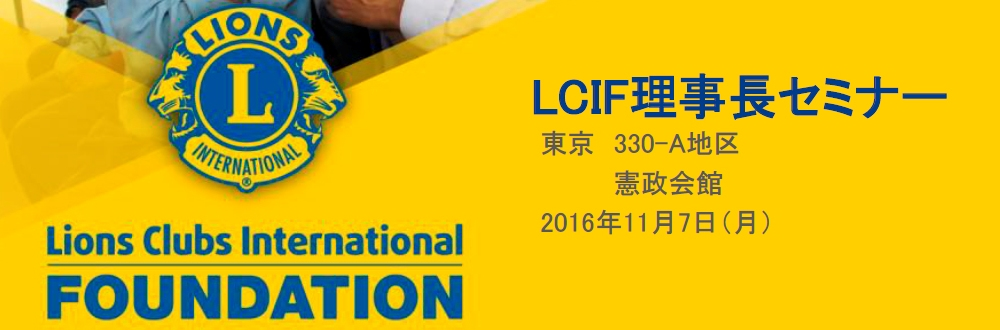 lcif_seminar2