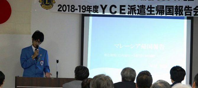2018-19年度 YCE派遣生帰国報告会を開催 9月8日 AP西新宿