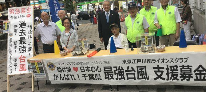「過去最強台風15号被害」緊急支援募金活動を行いました 9月13日