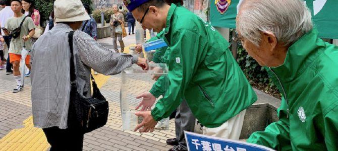 台風15号被害支援募金活動 9月22日 東京けやきLC