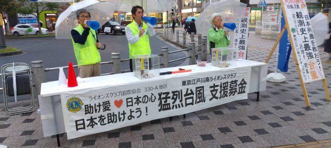 台風19号の支援募金活動を行いました 10月17日 東京江戸川南LC