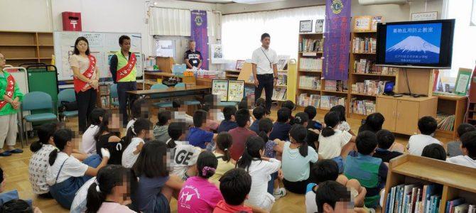 薬物乱用防止教室を開催しました 10月15日 東京江戸川南LC