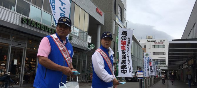 鶴川駅前献血キャンペーン 東京町田クレインLC 10月19日