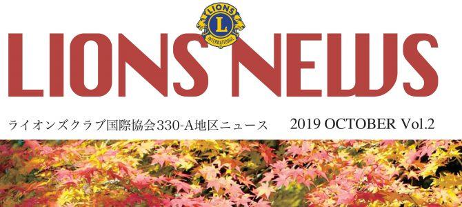 The Lions news VOL.2 地区ニュース電子版 発行について