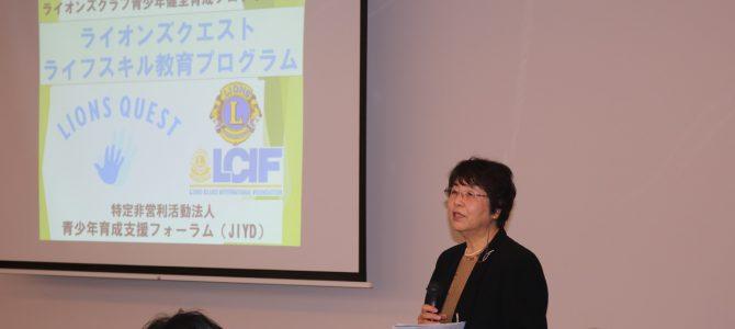 ライオンズクエスト体験セミナー 11月27日 東京都赤十字血液センター