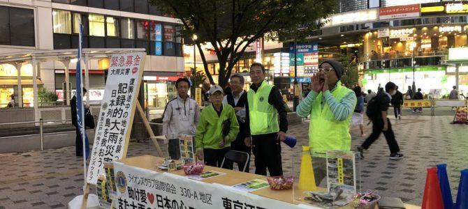 記録的大雨による災害支援 募金活動を行いました 10月31日 東京江戸川南LC