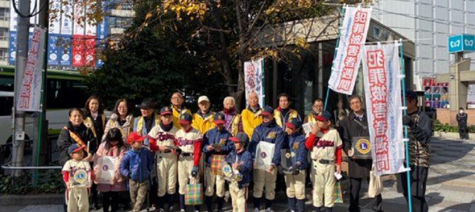 犯罪被害者支援の街頭募金活動 12月1日 東京光が丘LC