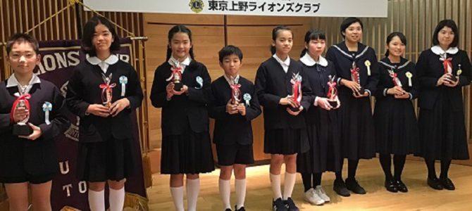 第17回ボランティア共和国 青少年弁論大会 12月7日 東京上野LC