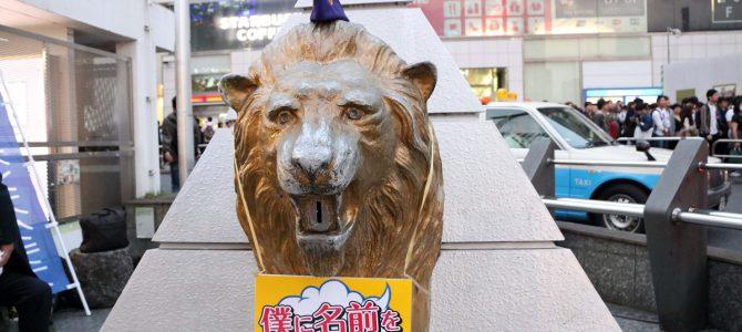 新宿駅東口のライオン像の命名 12月22日 東京新宿LC