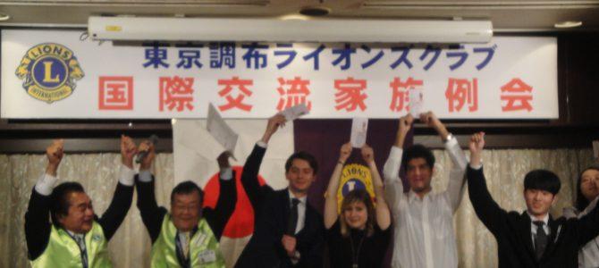 国際交流家族例会~電通大の学生・職員を例会にご招待 12月17日 東京調布LC