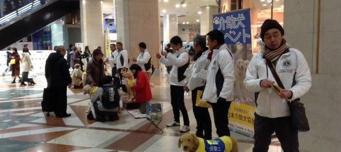 社会福祉法人日本介助犬協会 募金活動 12月22日 東京豊島LC