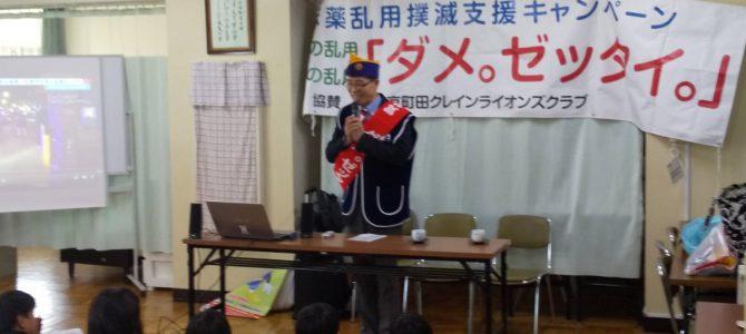 薬物乱防止教室 1月21日 東京町田クレインLC