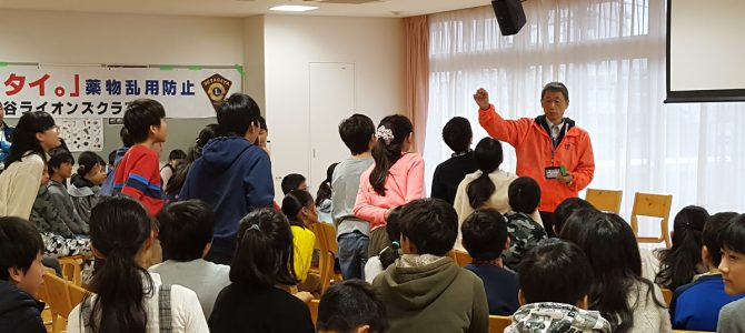 第1回薬物乱用防止教室 1月18日 東京世田谷LC