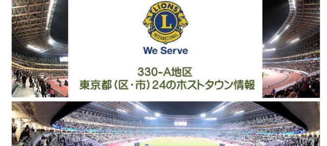 2020東京オリンピック・パラリンピック 東京都(区・市)24のホストタウン情報