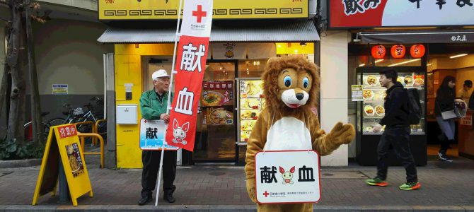 三軒茶屋ふれあい広場で献血活動 1月13日 東京三軒茶屋LC
