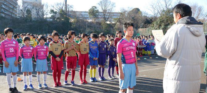 新宿区少年サッカー大会開会式 1月19日 東京新宿LC