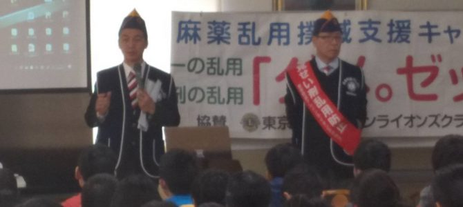 薬物乱用防止教室 2月15日 東京町田クレインLC