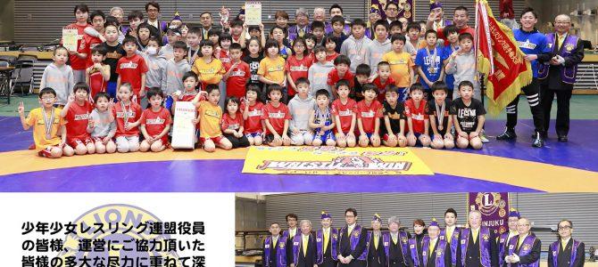 第33回少年少女レスリング選手権大会 2月11日 東京新宿ライオンズクラブ