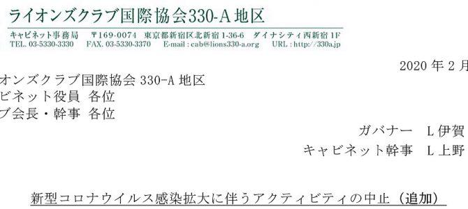 200226新型コロナウイルス感染拡大に伴うアクティビティの中止(追加)